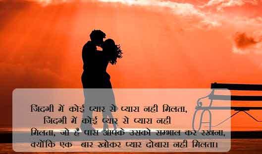 Best Quality Hindi Love Shayari Images Wallpaper