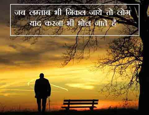 Free Best Sad Shayari Images