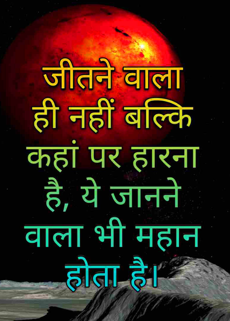 Free HD Whatsapp DP Images With Hindi Quotes 1