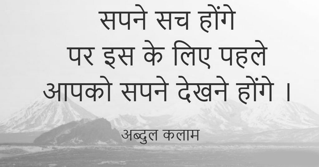 Free HD Whatsapp DP Images With Hindi Quotes 2