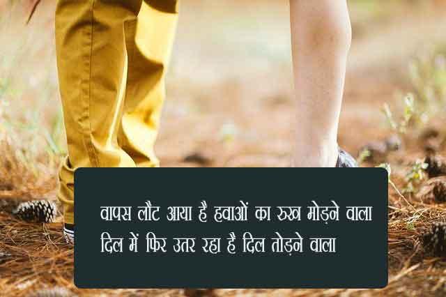 Free Hindi Love Shayari Images Wallpaper for Status