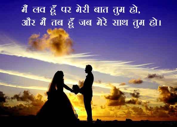 Free Hindi Love Shayari Images Wallpaper