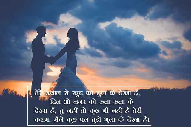 Free Love Shayari Wallpaper Download