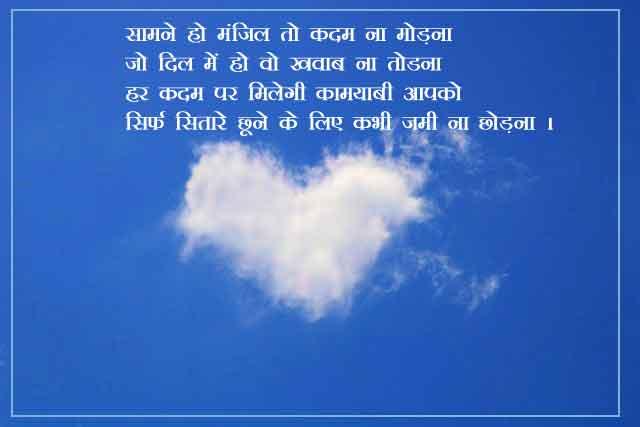 Free Love Shayari Wallpaper for Status