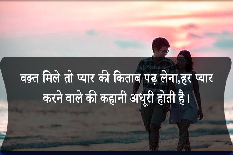 HD Free romantic shayari images Pics Pictures