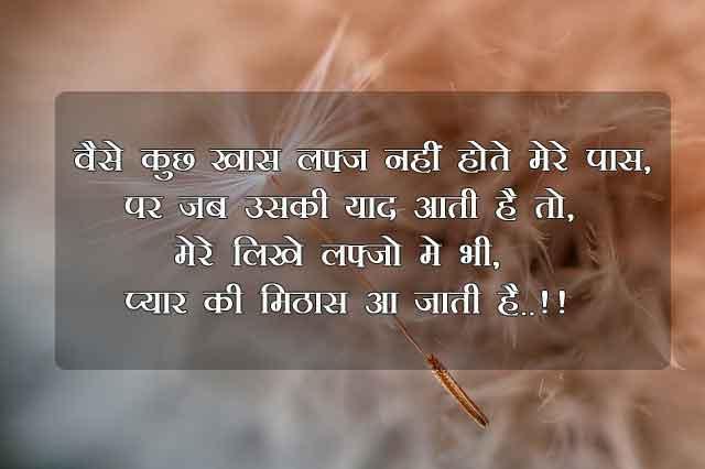 Hindi Love Shayari Images Pictures Download 2