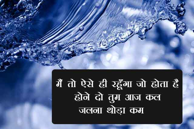 Hindi Love Shayari Images Pictures Download HD