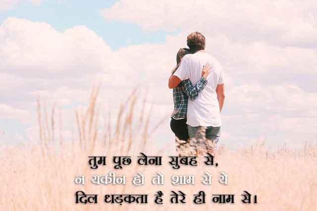 Hindi Love Shayari Images for Couple