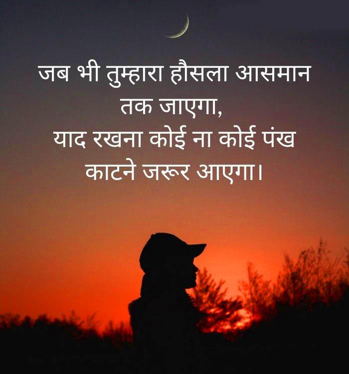 Hindi Quotes Free Whatsapp DP 1