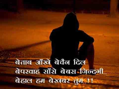 Hindi Sad Shayari Images