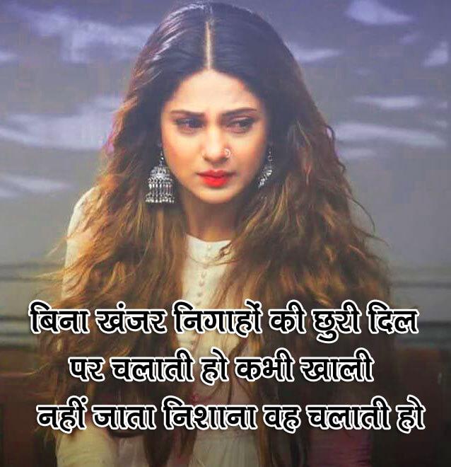 Top 1492+ Latest Hindi Shayari Pics Images Download