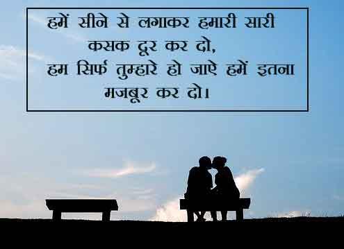 Latest HD Hindi Love Shayari Images Images