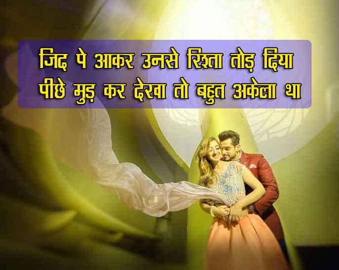 Love Shayari Images HD 2021 11