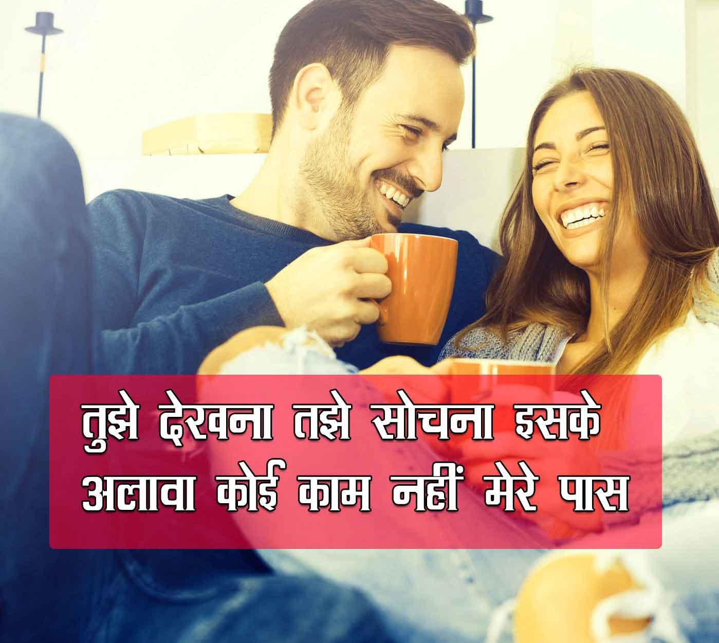 Love Shayari Images HD 2021 16