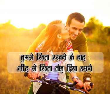 Love Shayari Images HD 2021 18