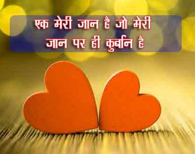 Love Shayari Images HD 2021 19