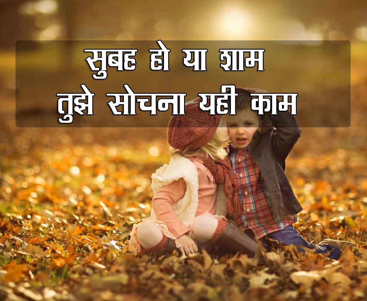 Love Shayari Images HD 2021 27