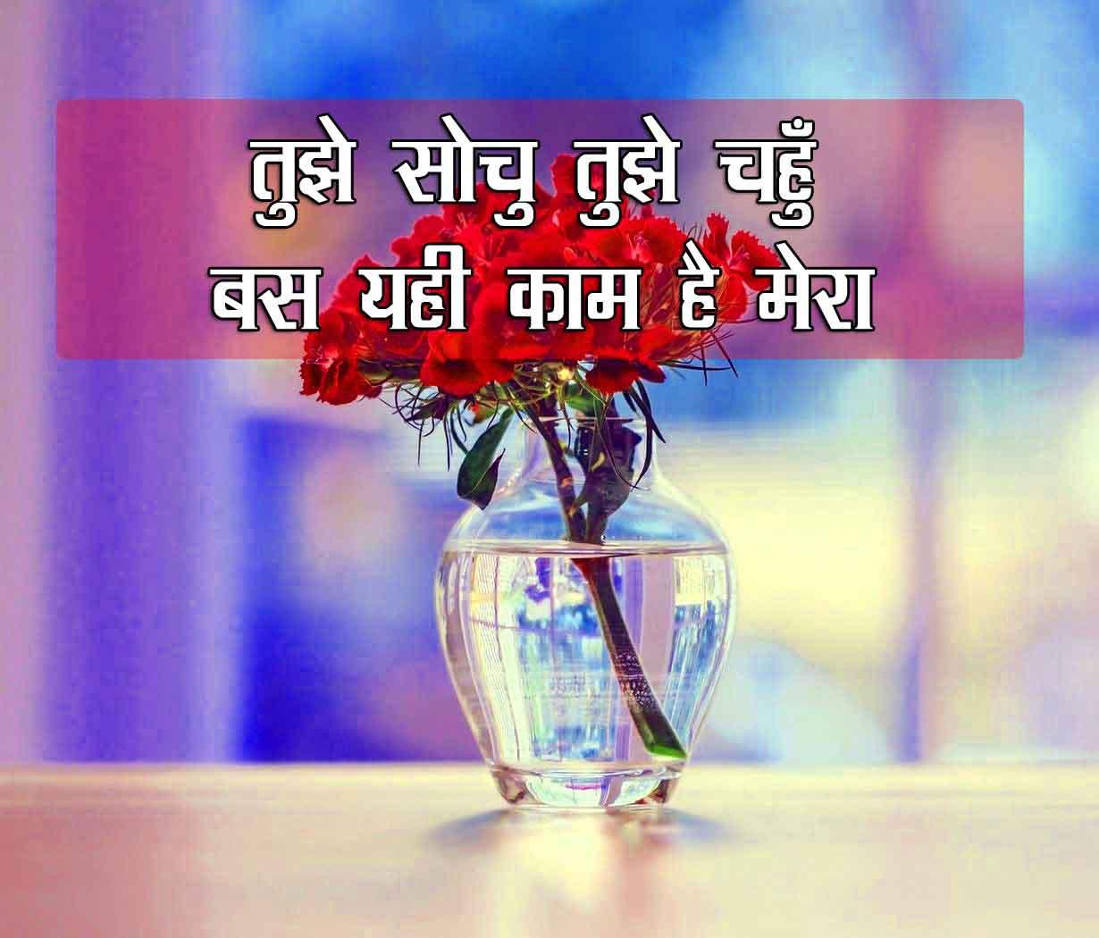 Love Shayari Images HD 2021 29