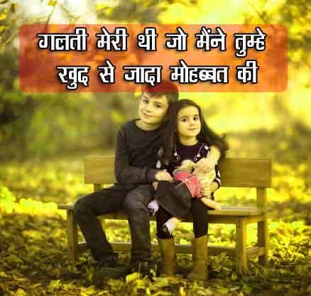 Love Shayari Images HD 2021 30