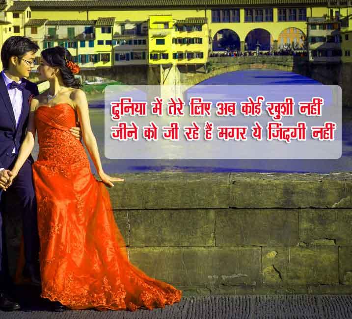 Love Shayari Images HD 2021 33