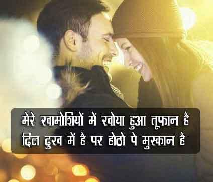 Love Shayari Images HD 2021 34