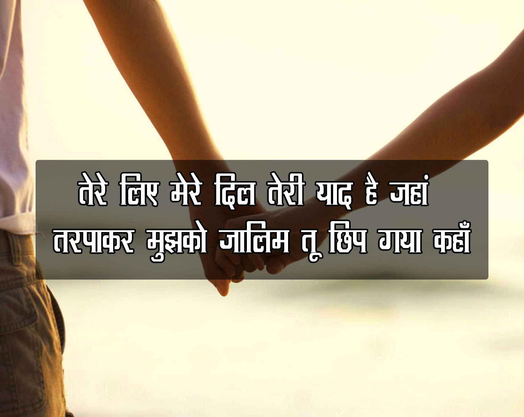 Love Shayari Images HD 2021 39
