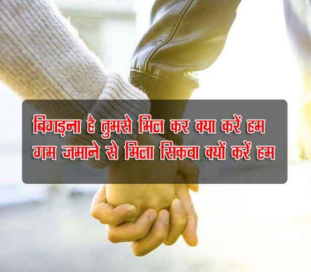 Love Shayari Images HD 2021 43