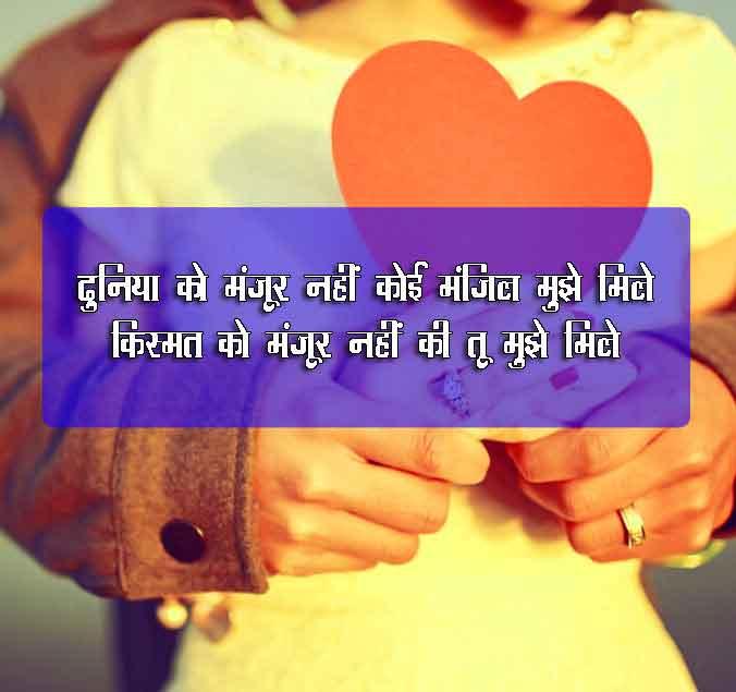 Love Shayari Images HD 2021 45
