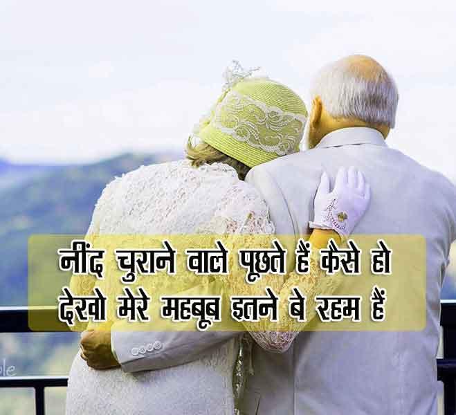Love Shayari Images HD 2021 5