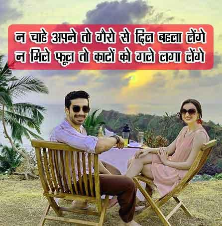 Love Shayari Images HD 2021 50