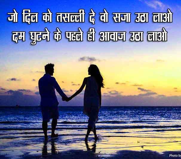 Love Shayari Images HD 2021 52