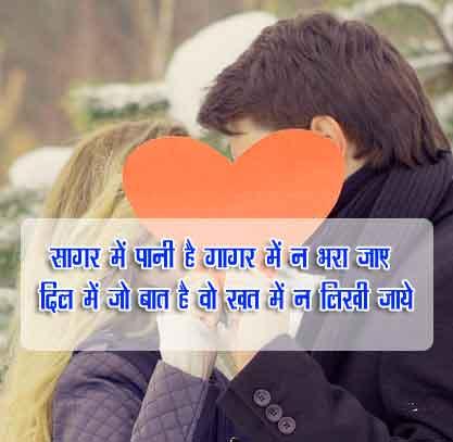 Love Shayari Images HD 2021 53