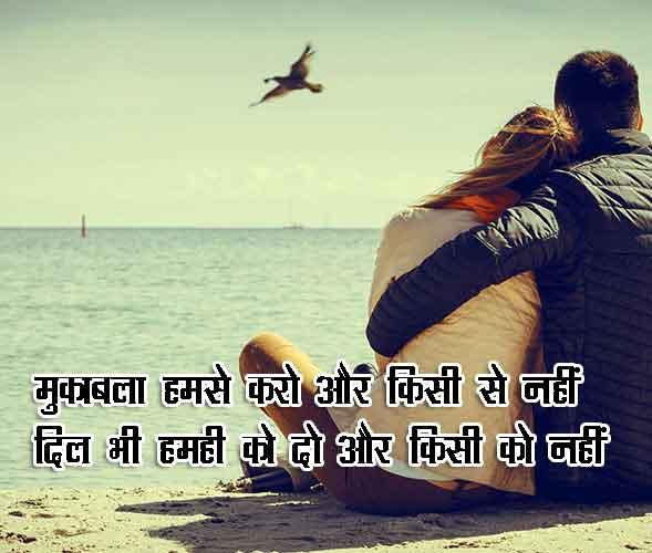 Love Shayari Images HD 2021 54