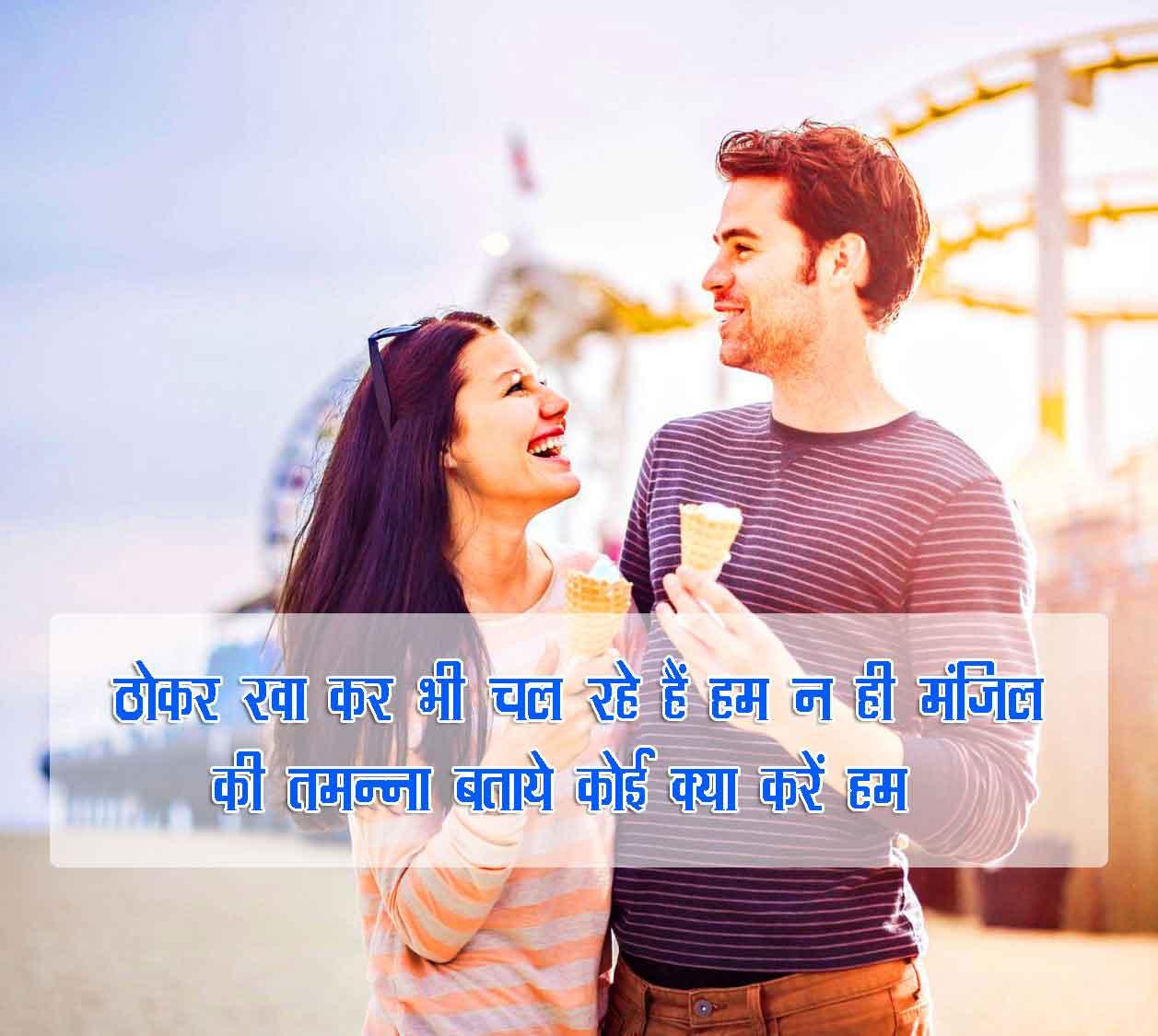 Love Shayari Images HD 2021 55