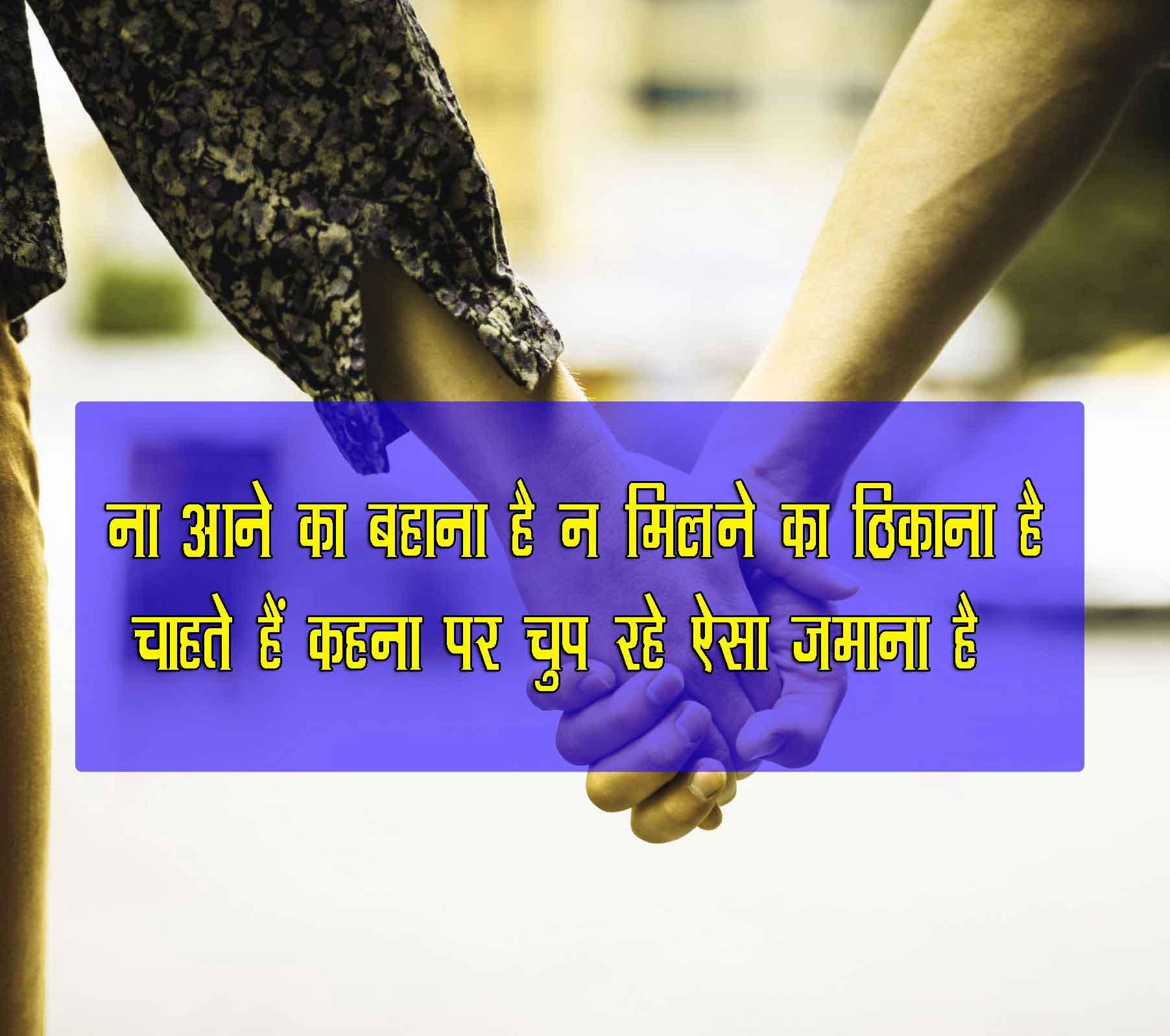 Love Shayari Images HD 2021 62
