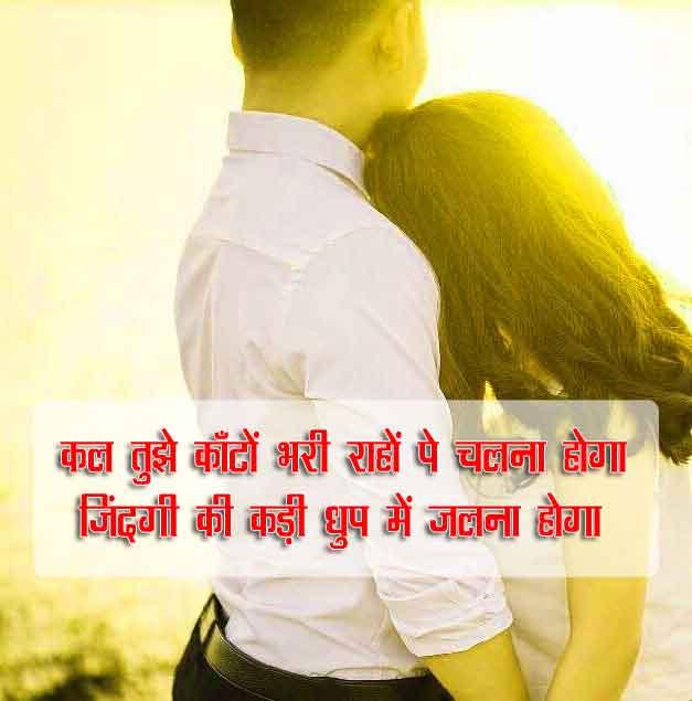 Love Shayari Images HD 2021 67