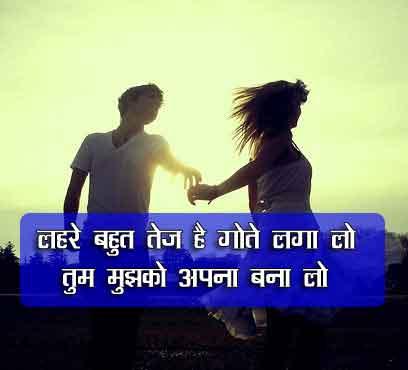 Love Shayari Images HD 2021 70