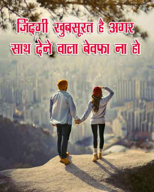 Love Shayari Images HD 2021 75