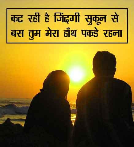 Love Shayari Images HD 2021 77
