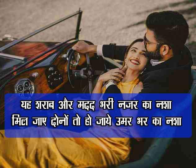 Love Shayari Images HD 2021 78