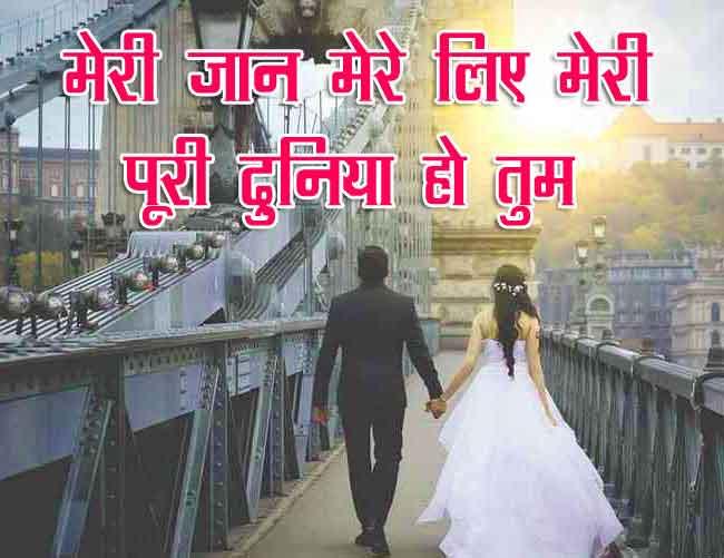 Love Shayari Images HD 2021 79