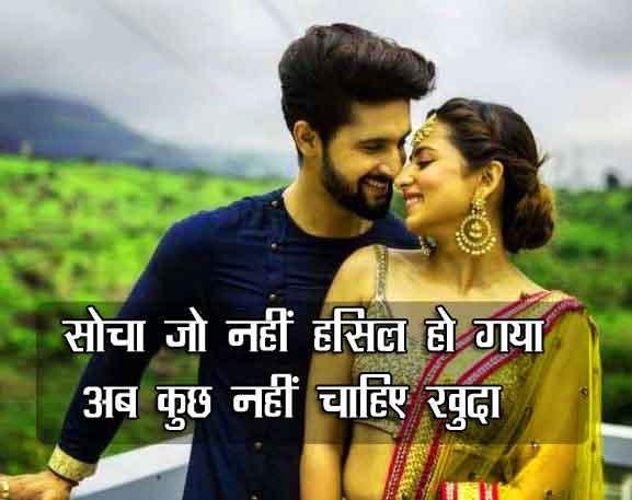 Love Shayari Images HD 2021 80