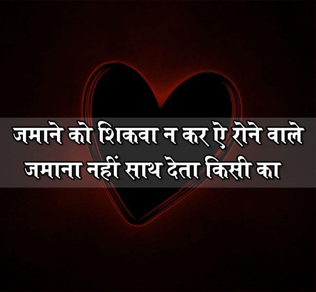 989+ Hindi Shayari Images For Girlfriend Download