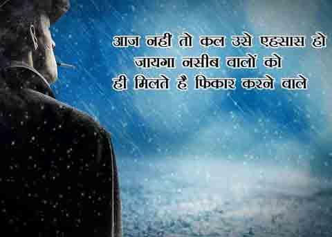 Sad Shayari Images HD Download