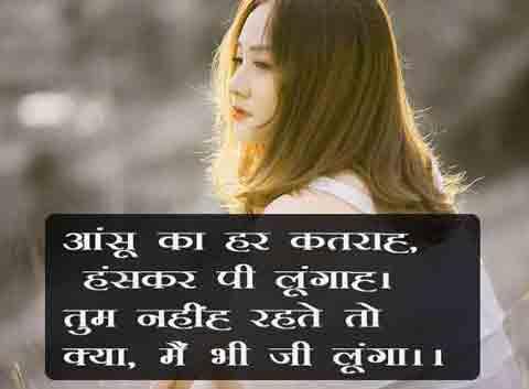 Sad Shayari Photo Download