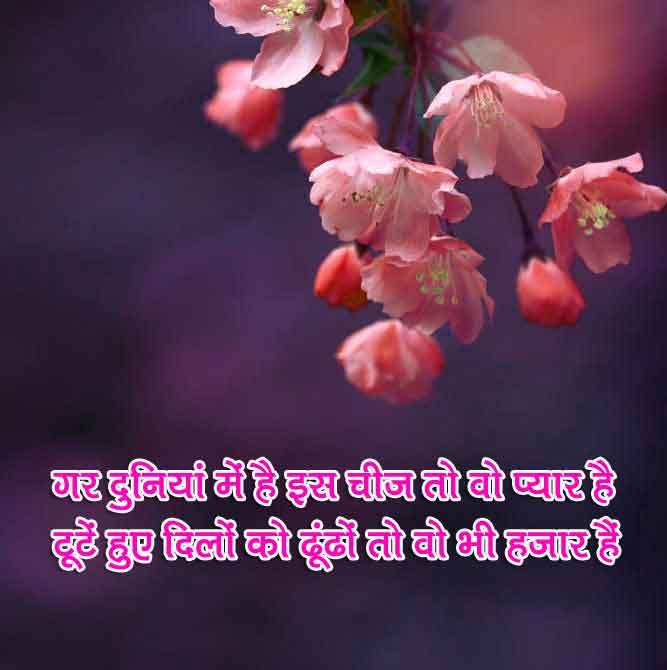Shayari Wallpaper 16 1
