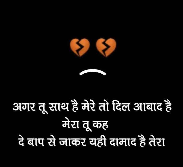 Shayari | ( हिंदी शायरी 2021 ) Love Hindi Shayari 12,700