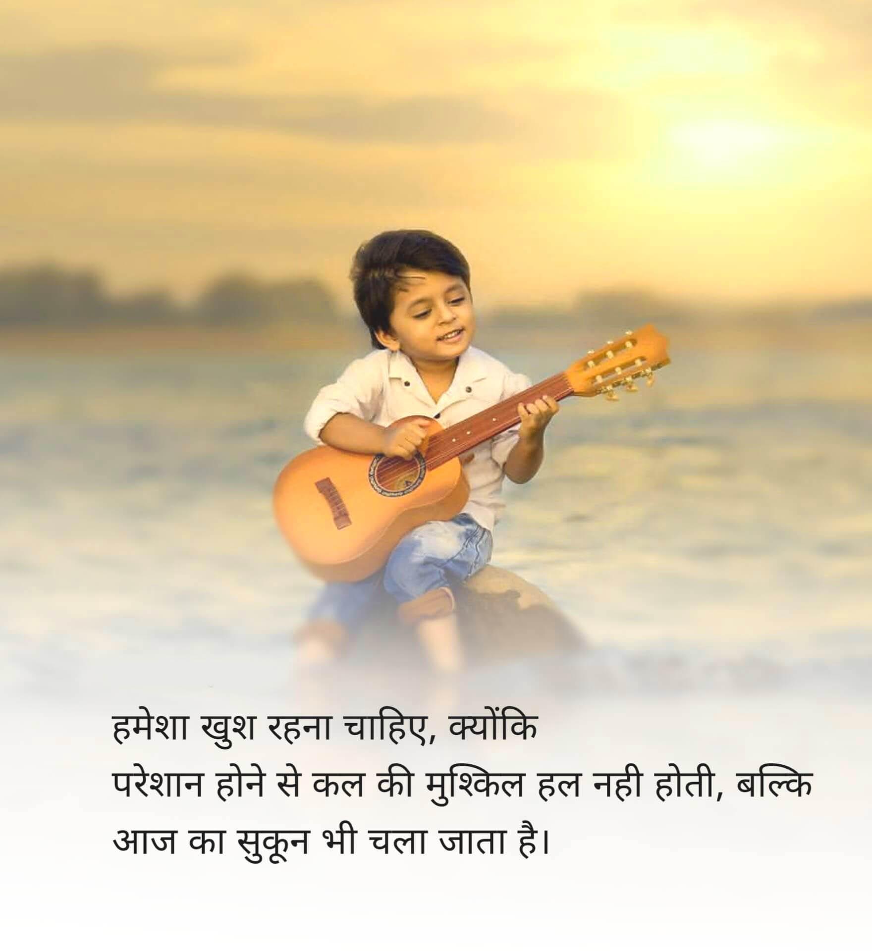 Whatsapp DP Pics Images With Hindi Quotes