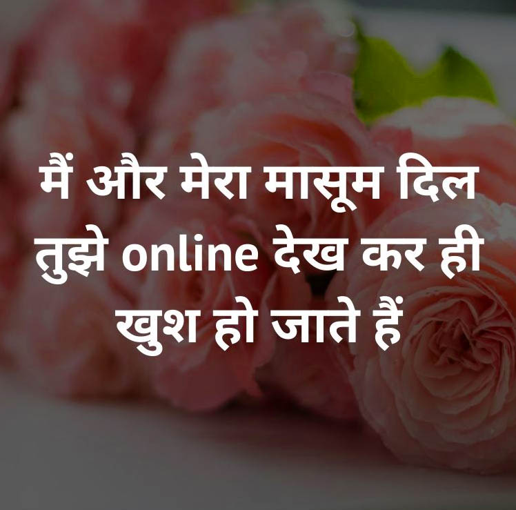 Whatsapp DP Images With Hindi Quotes