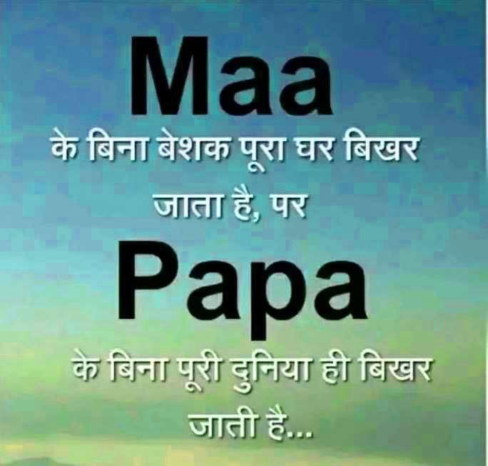 hd Nice Maa Papa Dp Images